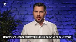 Говорим Latviski. 12 серия/Turi buru!