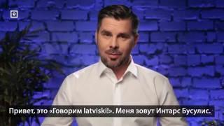 Говорим Latviski. 3 серия/Kapusvētki