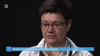 Большой рестарт Натальи Михайловой