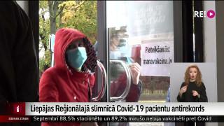 Liepājas reģionālajā slimnīcā Covid-19 pacientu antirekords