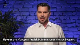 Говорим Latviski. 7 серия/Maizes zupa