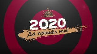 Gada notikumu apskats 2020
