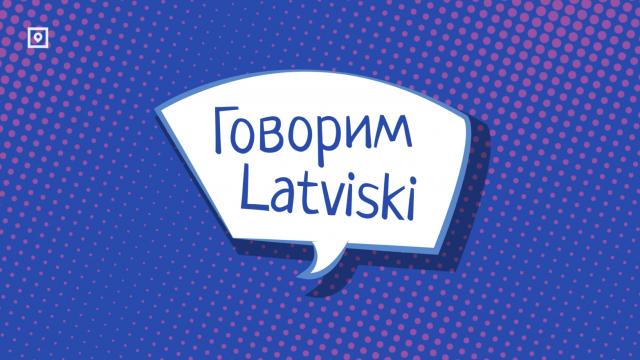 Говорим Latviski. 1 серия